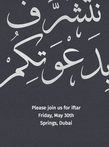 Thumb silver invitation invitation ramadan