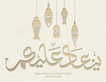 Thumb eid lanterns gold greeting eid eng