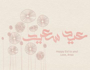 Thumb floral celebration greeting eid eng