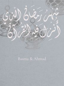 Thumb ramadan mar thumbnails 10