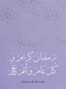 Thumb ramadan mar thumbnails 16