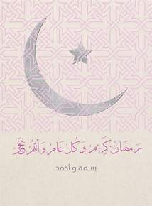 Thumb ramadan mar thumbnails 22