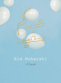 Thumb eid balloons  blue eng