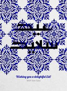 Thumb eid tile pattern   eng