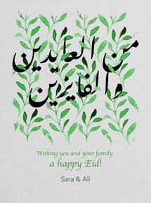 Thumb eid wishes green eng