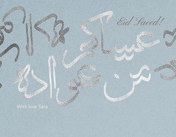 Thumb silver calligraphy  eng